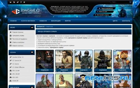 Шаблон для EGP v3 | Слив шаблона JoinGame » Плагины, модели оружия, готовые сборки серверов для CS 1.6, CS:GO, CSS