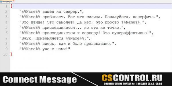 Плагин Connect Message