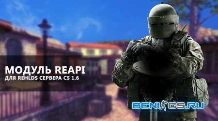 ReAPI 5.12.0.192 для CS 1.6 » Плагины, модели оружия, готовые сборки серверов для CS 1.6, CS:GO, CSS