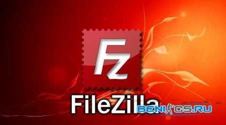 FileZilla — бесплатный FTP клиент » Плагины, модели оружия, готовые сборки серверов для CS 1.6, CS:GO, CSS