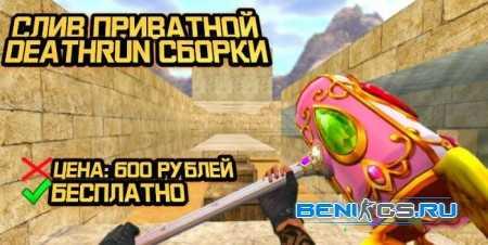 """Слив """"приватной"""" Deathrun сборки для сервера CS 1.6 » Плагины, модели оружия, готовые сборки серверов для CS 1.6, CS:GO, CSS"""