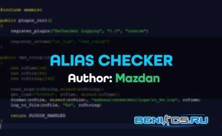 ALIAS CHECKER by Mazdan » Плагины, модели оружия, готовые сборки серверов для CS 1.6, CS:GO, CSS