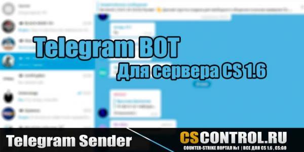 Плагин Telegram Sender
