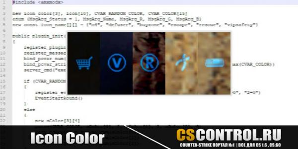 Плагин Icon Color