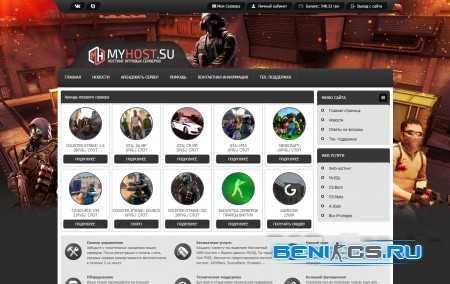 Слив шаблона игрового хостинга для EGP v3 MyHost » Плагины, модели оружия, готовые сборки серверов для CS 1.6, CS:GO, CSS
