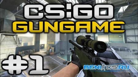 Сборка сервера Gun Game для CS:GO » Плагины, модели оружия, готовые сборки серверов для CS 1.6, CS:GO, CSS