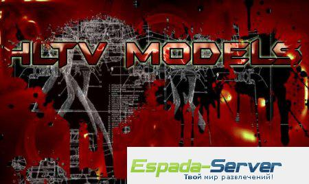 HLTV models[модели оружия без анимации]