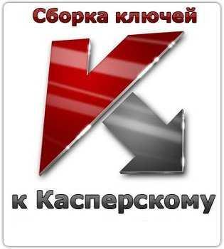 Keys/Ключи для продуктов компании Касперского на 01.11.2011 года
