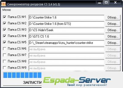 Синхронизатор ресурсов CS 1.6 (v1.1)
