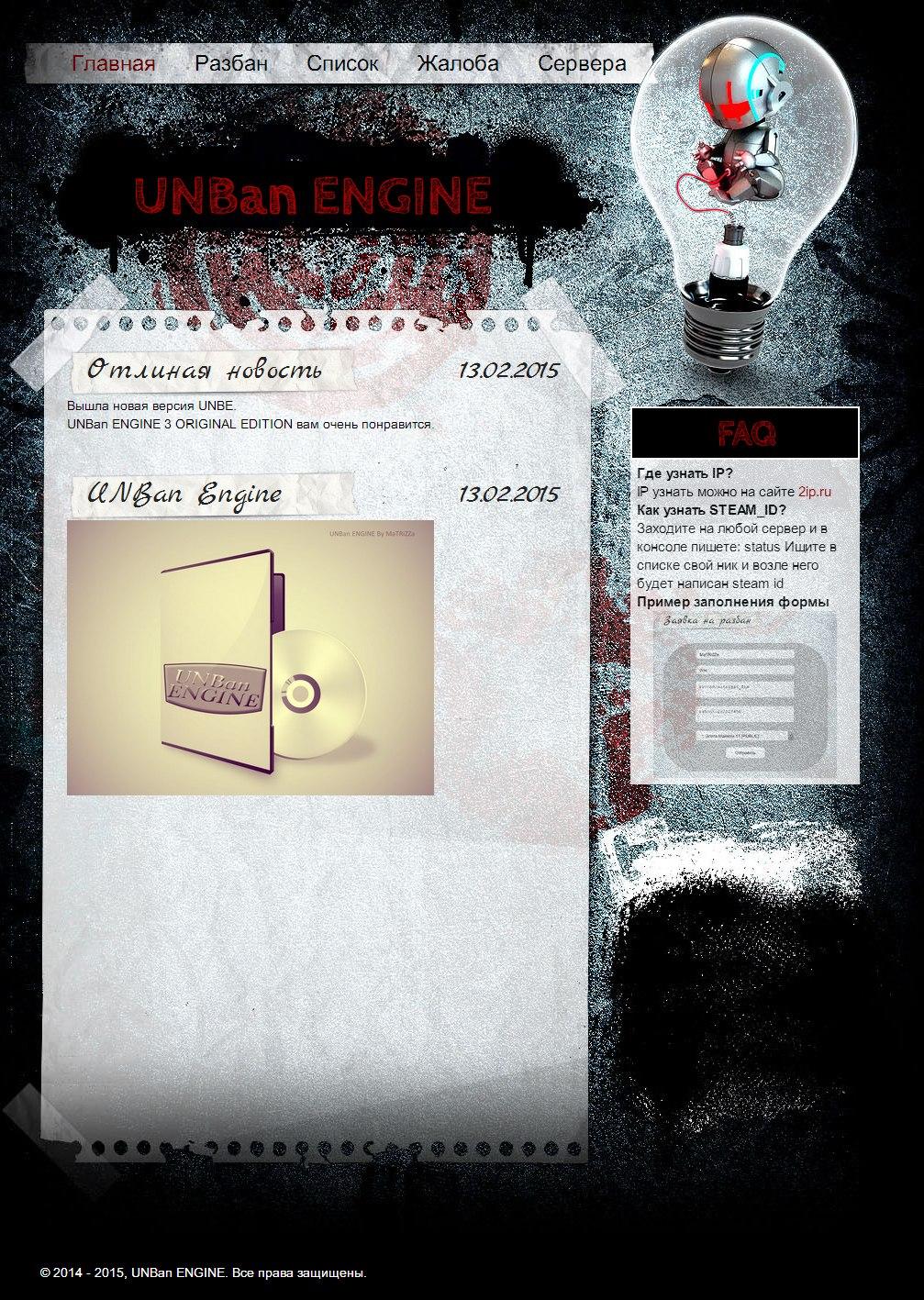UNBan ENGINE 3 ORIGINAL EDITION
