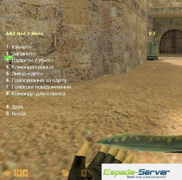 Готовый и настроеный сервер CS 1.6 v2.0 by sapersat