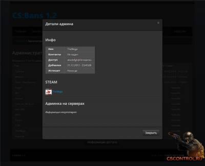 Шаблон для CS:Bans 1.2 от TheNega