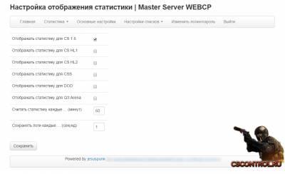 Masterserver [python] v0.6.2 alpha 3 + Панель управления