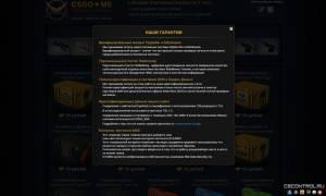 Скрипт рандом продажи вещей CS:GO (копия csgo.ms)