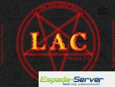 Установка LAC 0.7